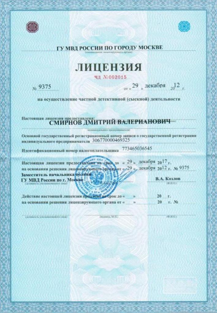 licence-709х1024